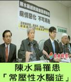 陳水扁長期受燈照 疑罹患常壓性水腦症|台灣e新聞