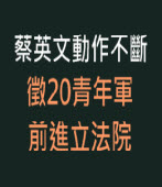 蔡英文動作不斷 徵20青年軍前進立法院∣台灣e新聞