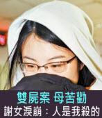 雙屍案 母苦勸 謝女淚崩︰人是我殺的∣台灣e新聞