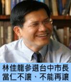 參選台中市長 林佳龍:當仁不讓、不能再讓∣台灣e新聞
