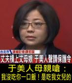 于美人母親嗆:我沒吃你一口飯!是吃我女兒的  ∣台灣e新聞
