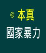 國家暴力 ∣◎本真∣台灣e新聞
