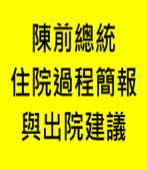 陳前總統住院過程簡報與出院建議/台北榮總陳前總統醫療小組∣台灣e新聞