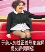 于美人知性正義形象崩解 網友評價兩極∣台灣e新聞