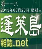 第118期《蓬萊島雜誌 .net 雙週報》電子報|台灣e新聞