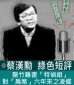 罄竹難書「特偵組」對「扁案」六年來之凌遲∣◎ 蔡漢勳∣台灣e新聞