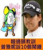 睡過頭教訓…曾雅妮設10個鬧鐘 ∣台灣e新聞