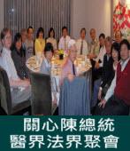 關心陳總統 醫界法界聚會∣台灣e新聞