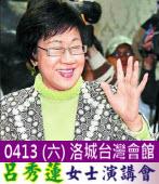 2013年4月13日呂秀蓮洛杉磯台灣會館演講∣台灣e新聞