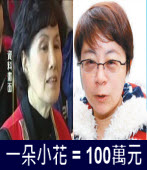 大小姐要小花,一朵小花 = 100萬元∣台灣e新聞