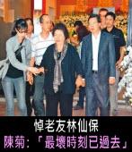 悼老友林仙保,陳菊:「最壞時刻已過去」∣台灣e新聞