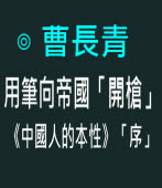 用筆向帝國「開槍」——《中國人的本性》「序」∣◎ 曹長青|台灣e新聞