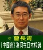 曹長青:《中國癌》為何在日本暢銷|台灣e新聞