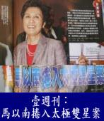 壹週刊:馬以南捲入太極雙星案|台灣e新聞