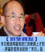 【劉鑒觀點】末日應該降臨到流亡政權頭上才對 – 評論許信良最近的「末日」說 |台灣e新聞