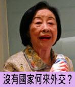 沒有國家何來外交? ∣◎ 楊劉秀華∣台灣e新聞