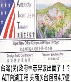 台灣(民)政府林志昇該出面了!?AIT內湖工程 美商欠台包商4.7億 ∣台灣e新聞