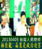 20130405 台灣人俱樂部專訪林佳龍立委∣台灣e新聞