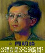 公理豈是公公的說詞?∣◎周明峰|台灣e新聞