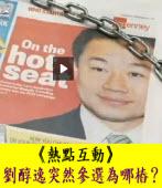 《熱點互動》劉醇逸突然參選�U哪樁?∣台灣e新聞