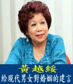 黃越綏:給現代男女對婚姻的建言 ∣台灣e新聞