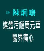 媒體污衊周元華 醫界痛心 ∣◎ 陳炯鳴 ∣台灣e新聞