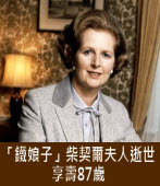 「鐵娘子」柴契爾夫人逝世 享壽87歲∣台灣e新聞