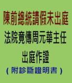 陳前總統請假未出庭 法院竟傳周元華主任出庭作證∣台灣e新聞