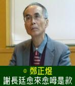 謝長廷愈來愈呣是款∣◎ 鄭正煜∣台灣e新聞