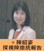 探視陳總統報告∣◎ 陳昭姿∣台灣e新聞