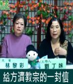 給方濟教宗一封信∣◎ 主講人林黎彩∣台灣e新聞