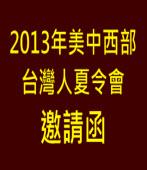 2013年美中西部台灣人夏令會邀請函∣台灣e新聞