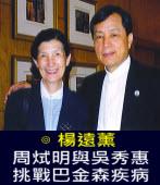 周烒明與吳秀惠挑戰巴金森疾病 ∣◎楊遠薰∣台灣e新聞