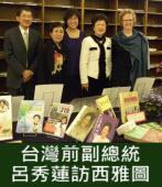 台灣前副總統呂秀蓮訪西雅圖 成果豐碩