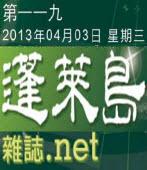 第119期《蓬萊島雜誌 .net 雙週報》電子報|台灣e新聞
