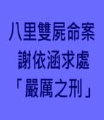八里雙屍命案 謝依涵求處「嚴厲之刑」∣台灣e新聞