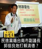 民進黨籍台南市副議長郭信良炮打賴清德?∣台灣e新聞