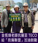 2013-4-12 金恆煒老師伉儷至TECO現場給「救扁聯盟」加油鼓勵!∣台灣e新聞