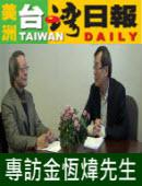 20130412美洲台灣日報社長李木通專訪金恆煒先生 ∣台灣e新聞
