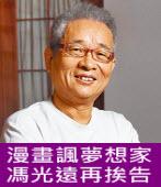 漫畫諷夢想家 馮光遠再挨告∣台灣e新聞