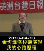 金恆煒洛杉磯演說 我的心路歷程∣台灣e新聞