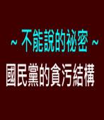 ~ 不能說的祕密 ~國民黨的貪污結構∣台灣e新聞