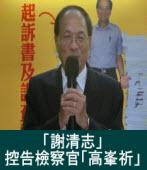 「謝清志」控告檢察官「高峰祈」∣台灣e新聞