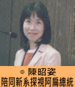 陪同新系探視阿扁總統∣◎陳昭姿∣台灣e新聞