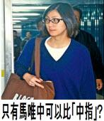 只有馬唯中可以比「中指」?∣台灣e新聞