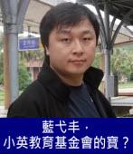 藍弋丰,小英教育基金會的寶?∣台灣e新聞