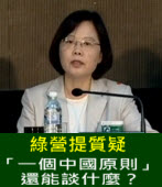 「一個中國原則」,還能談什麼?∣台灣e新聞