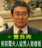曹長青:柴契爾夫人給男人做樣板 |台灣e新聞