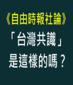 《自由時報社論》「台灣共識」是這樣的嗎?|台灣e新聞