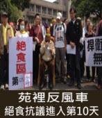 苑裡反風車 絕食抗議進入第10天 |台灣e新聞